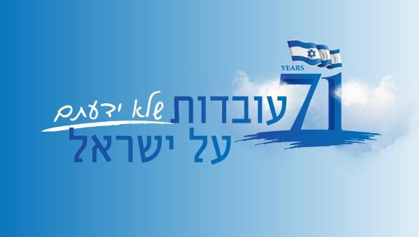71 עובדות על מדינת ישראל
