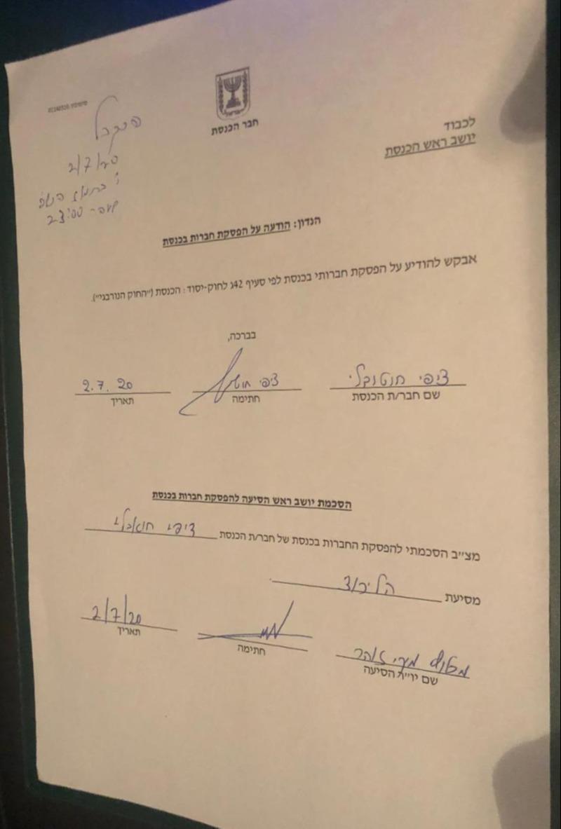 מכתב ההתפטרות של חוטובלי