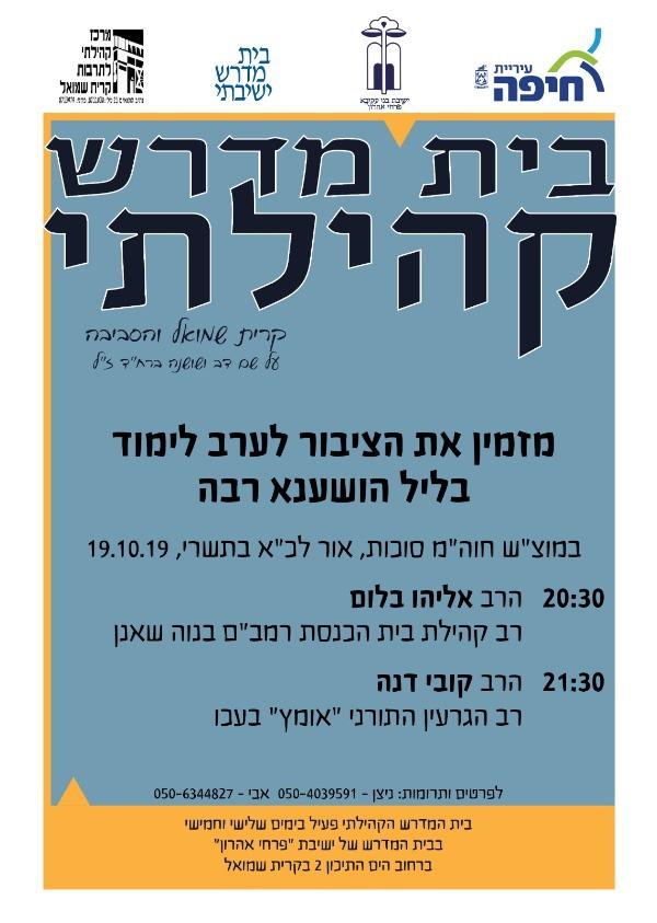 קרית שמואל בחיפה