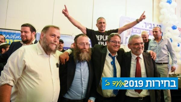 ראשי עוצמה יהודית