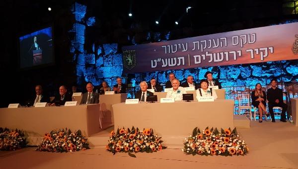 טקס הענקת פרס יקיר ירושלים