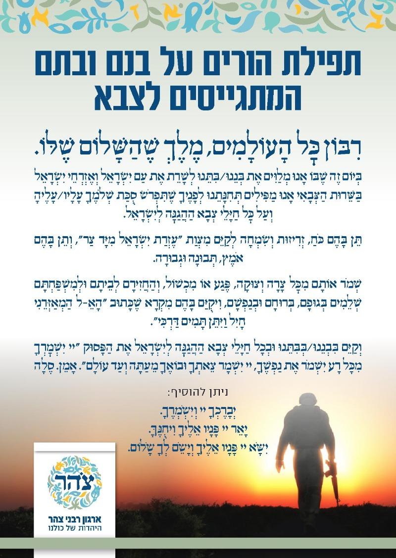תפילה להורים על בן או בת שמתגייסים