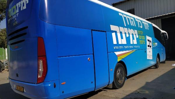 האוטובוס של