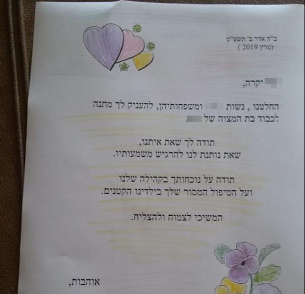 המכתב של נשות היישוב לבת המצווה