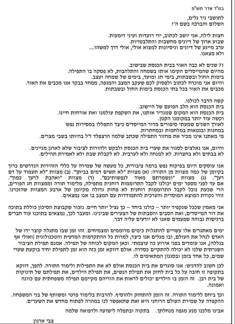 המכתב של הרב צבי ארנון