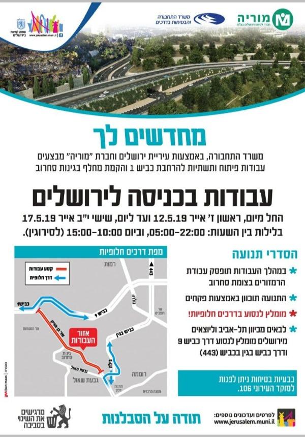 העבודות בכניסה לירושלים