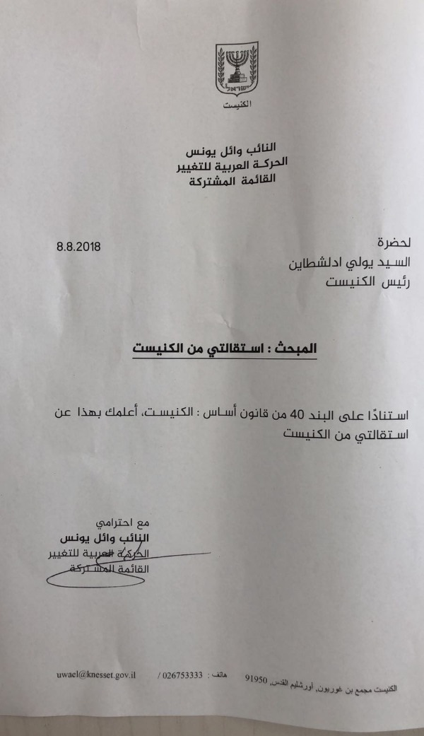 """מכתב ההתפטרות של ח""""כ יונס"""