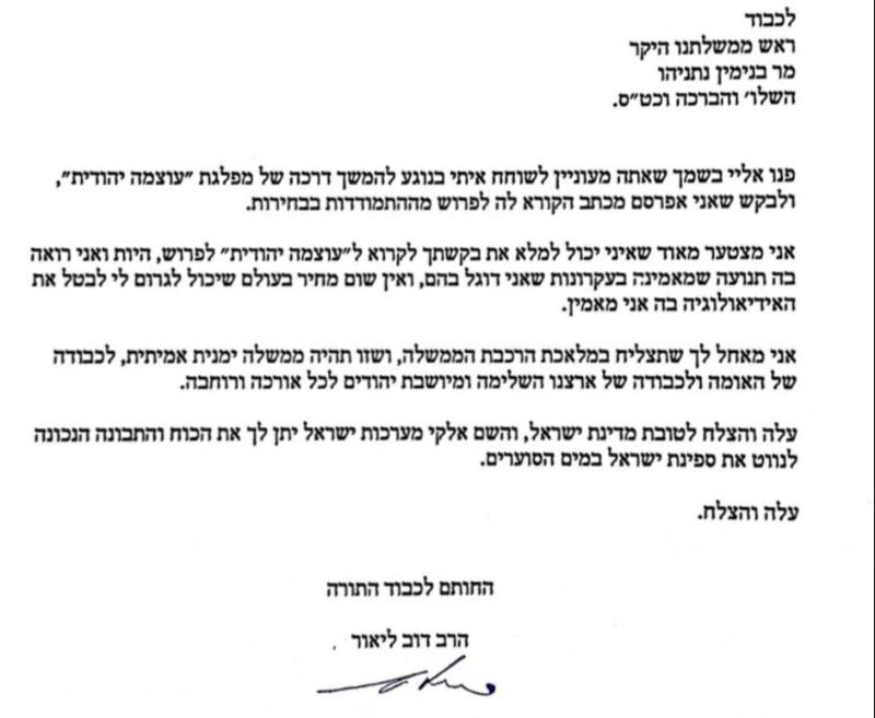 מכתבו של הרב דב ליאור לנתניהו