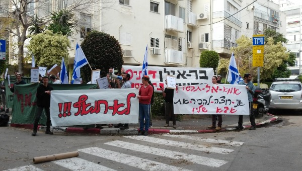 """הפגנה נגד כנס הפוליאומוריה. צילום: יח""""צ"""