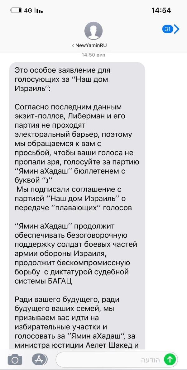 ההודעות שנשלחו בקרב ציבור דוברי הרוסית