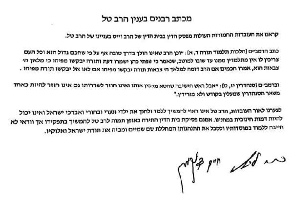 מכתבם של הרבנים דרוקמן וליאור