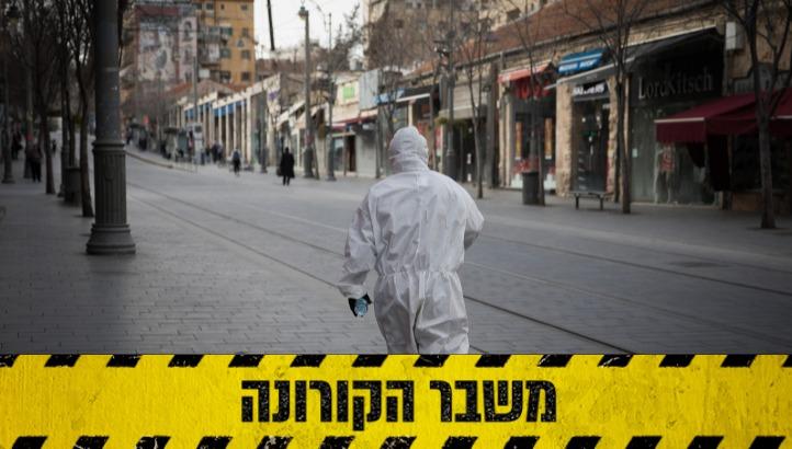 סגר  בימי הקורונה בירושלים
