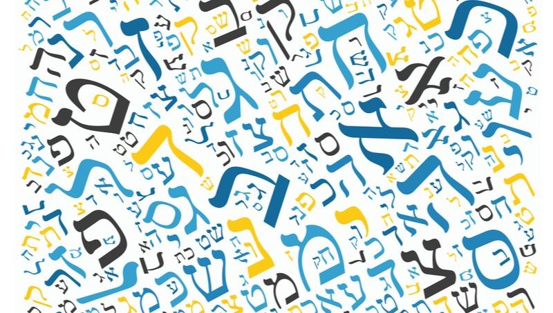 יום הלשון העברית