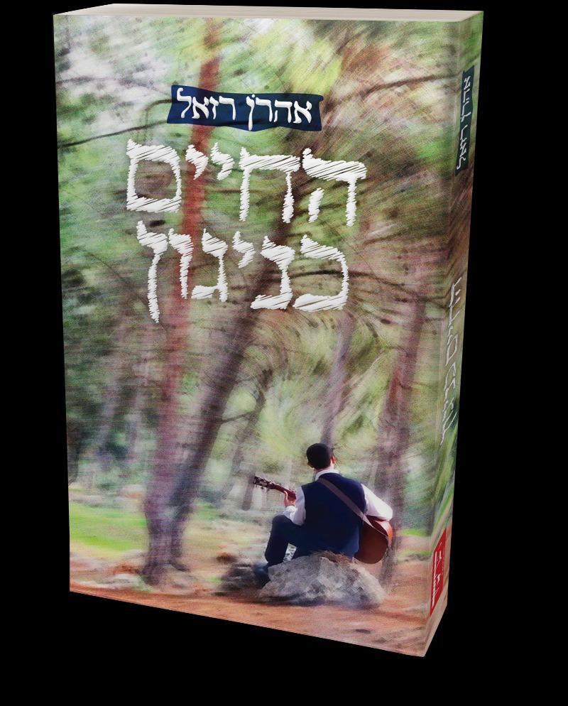 החיים כניגון - ספרו החדש של אהרן רזאל
