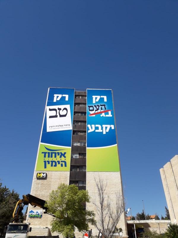 מול בית המשפט, קמפיין הבית היהודי בירושלים