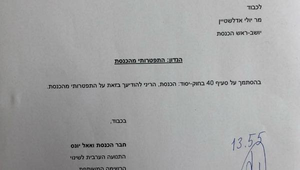 מכתב ההתפטרות המתורגם