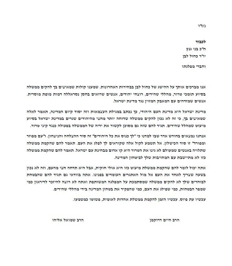 המכתב שנשלח לגנץ