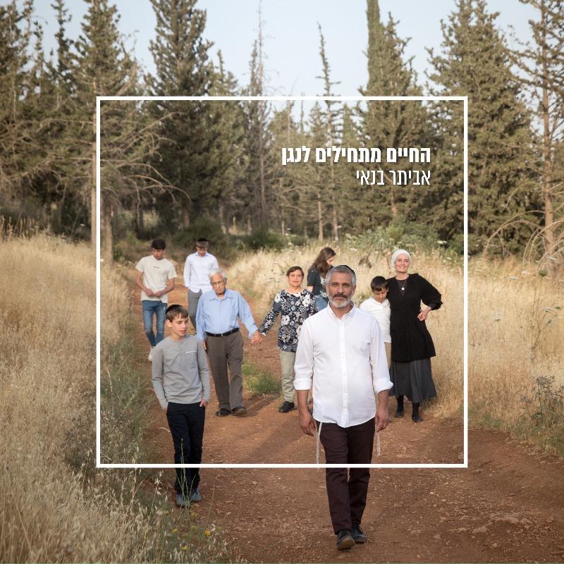עטיפת האלבום החדש של אביתר בנאי