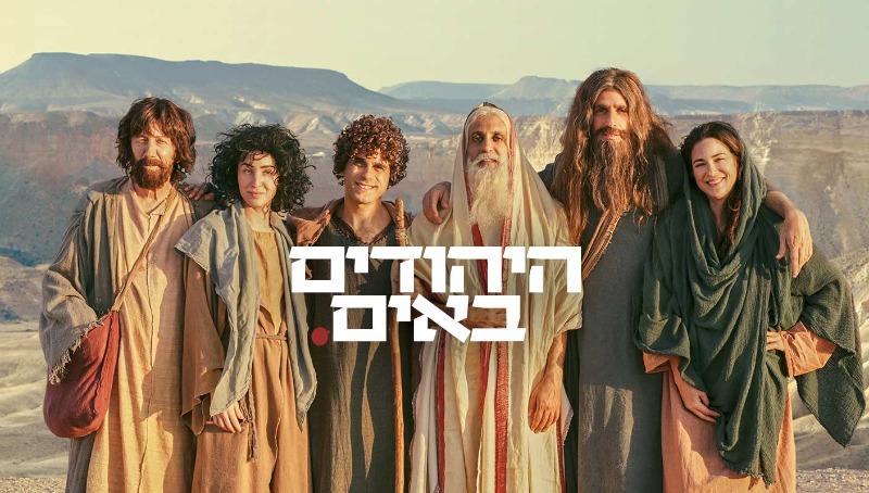 היהודים באים.