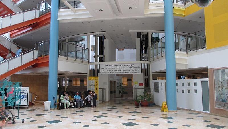 בית החולים לגליל בנהריה