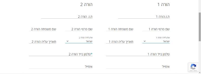 טפסי הרישום למוסדות חינוך בגבעת שמואל