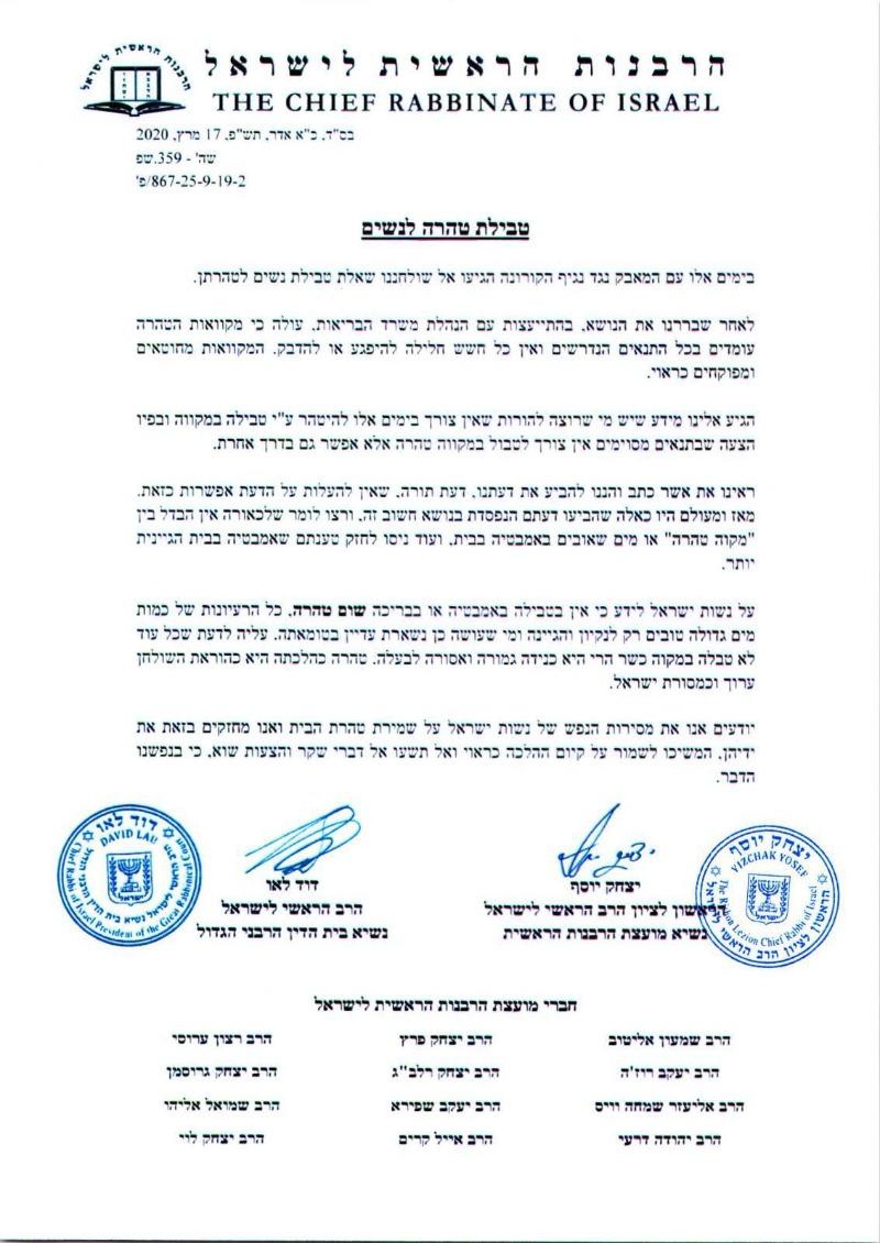 מכתב הרבנות הראשית