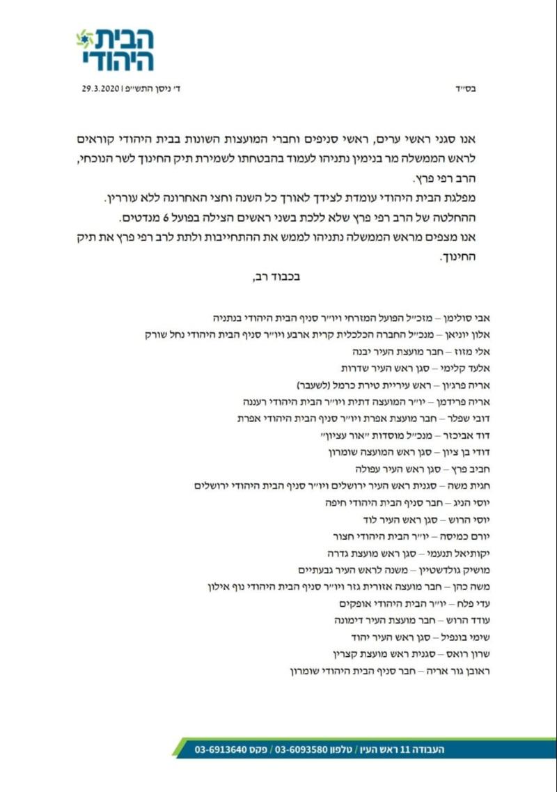 קריאת חברי הבית היהודי לנתניהו