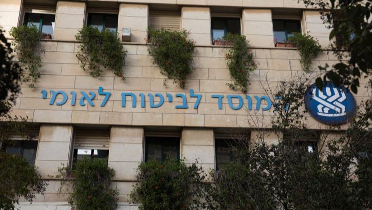 סניף ביטוח לאומי, ירושלים