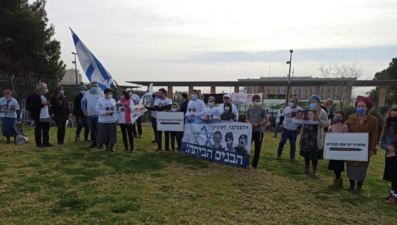 ההפגנה מחוץ למשכן הכנסת