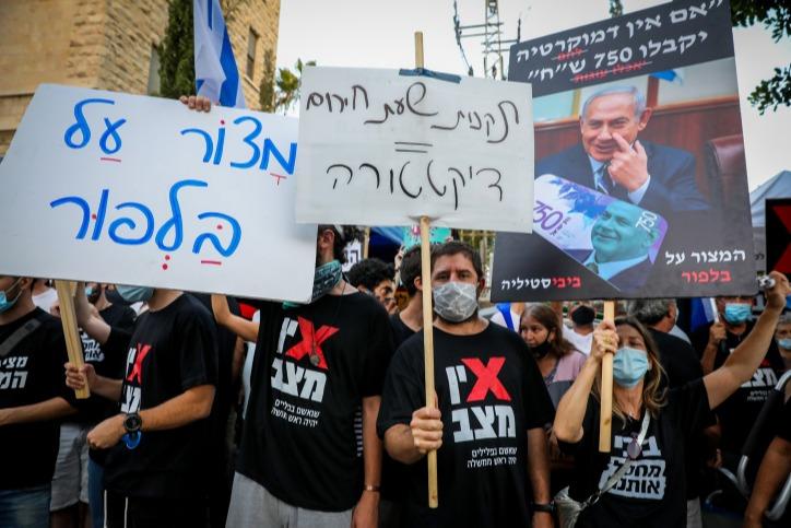 ההפגנה השבוע מול מעון ראש הממשלה
