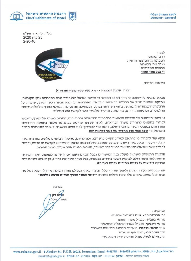 Lettre du grand rabbinat