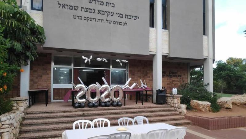 ישיבת בני עקיבא בגבעת שמואל