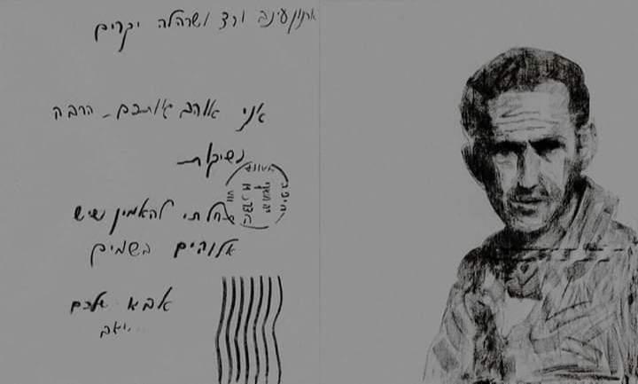 """הגלויה האחרונה ששלח יואב וספי ז""""ל, אביה של ורד, לפני מותו"""