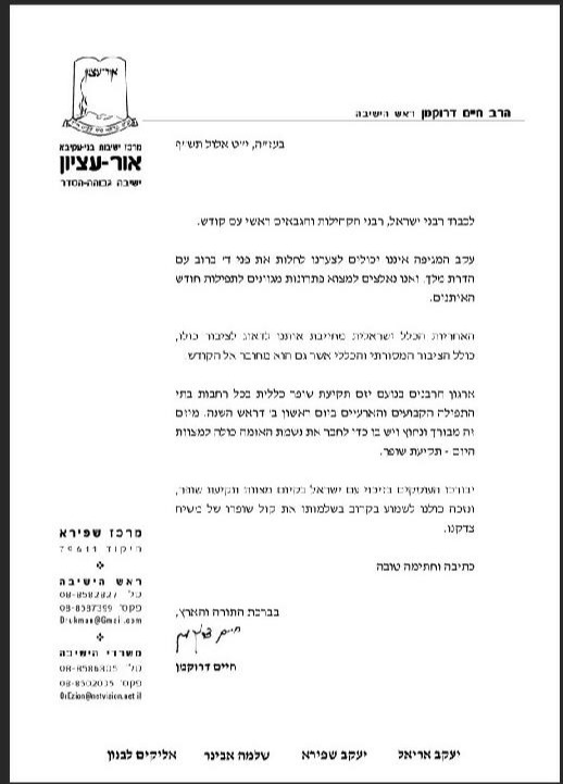 מכתב הרבנים לתקיעת שופר בכל רחבי הארץ
