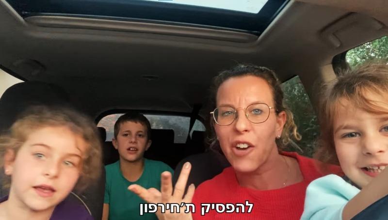 משפחת ויטלזון-יעקבס בסרטון חדש