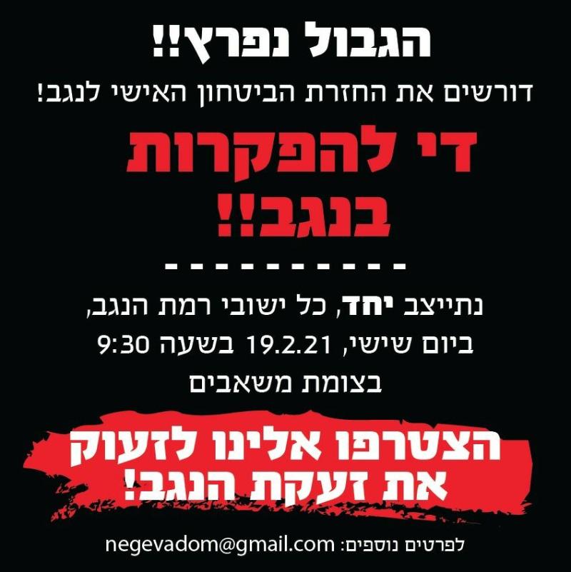 ההזמנה להפגנה