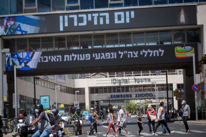 יום הזיכרון בתל אביב
