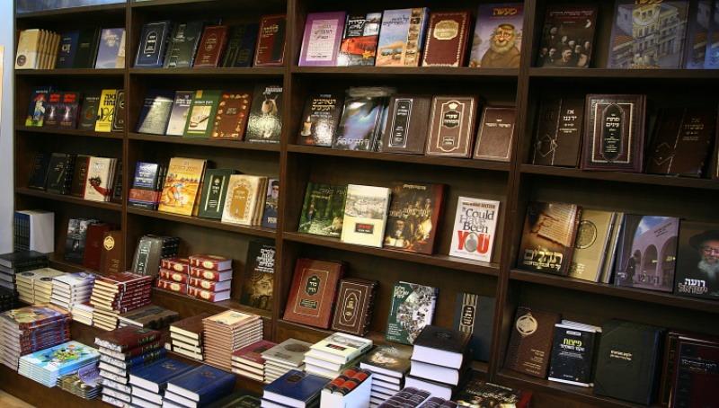 ארון הספרים היהודי