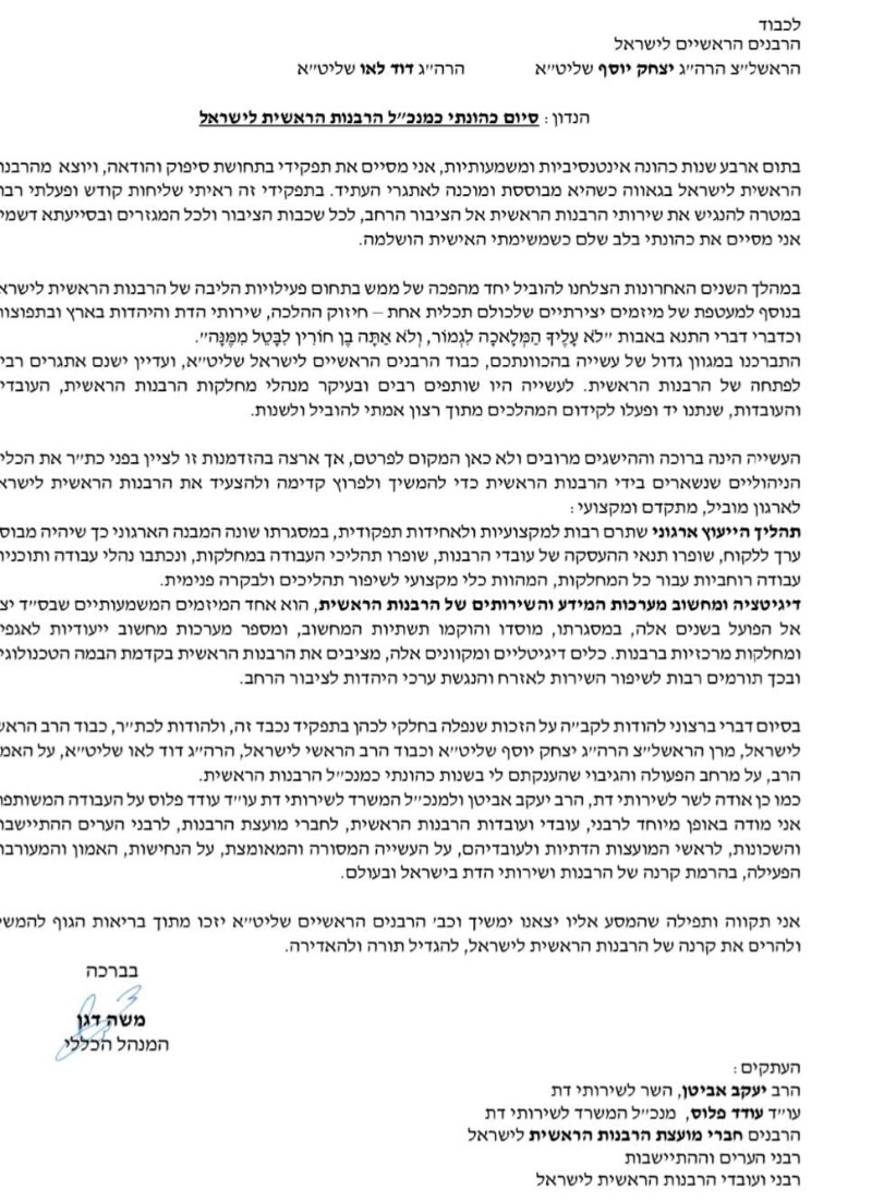 """מכתבו של המנכ""""ל הרבנות הראשית היוצא, משה דגן"""