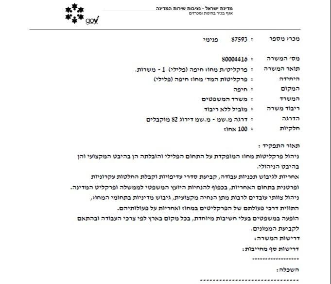 המכרז לתפקיד פרקליט מחוז חיפה