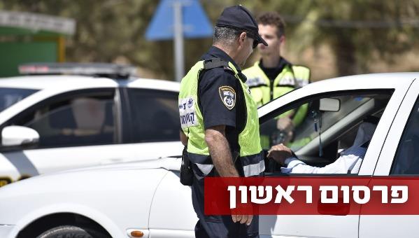 משטרת ישראל. ארכיון