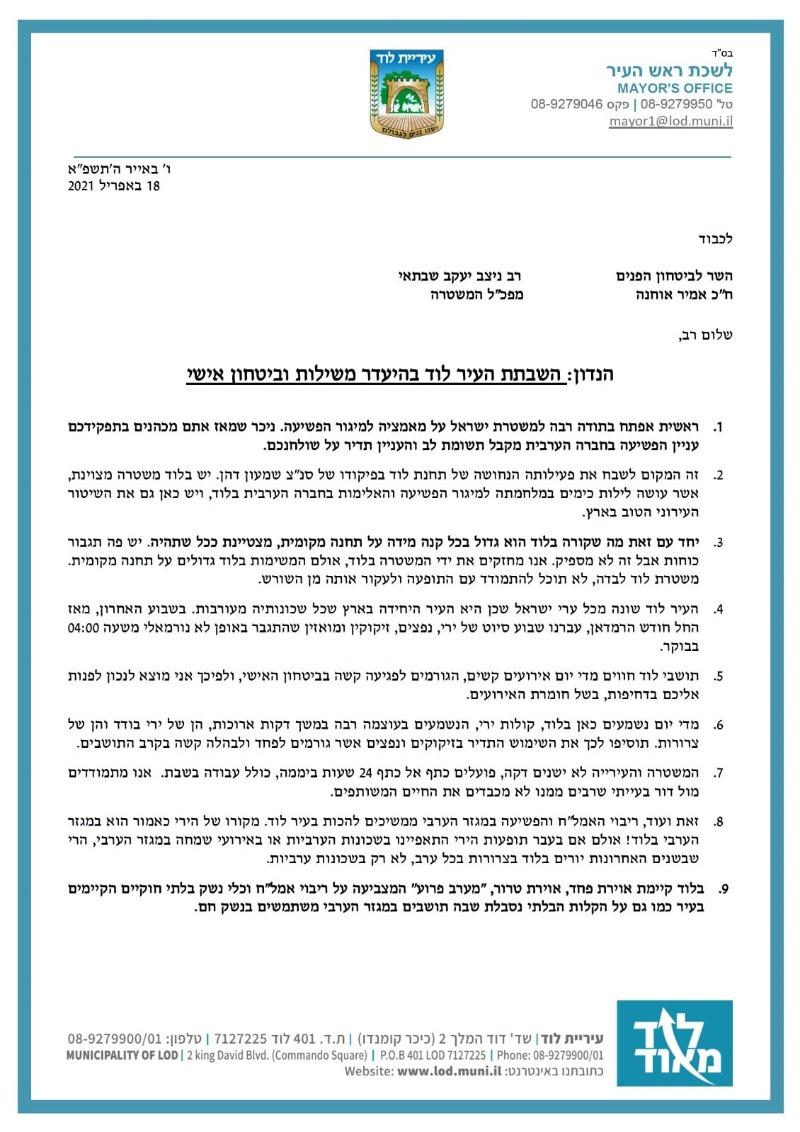 מכתבו של רביבו לראשי מערכת אכיפת החוק