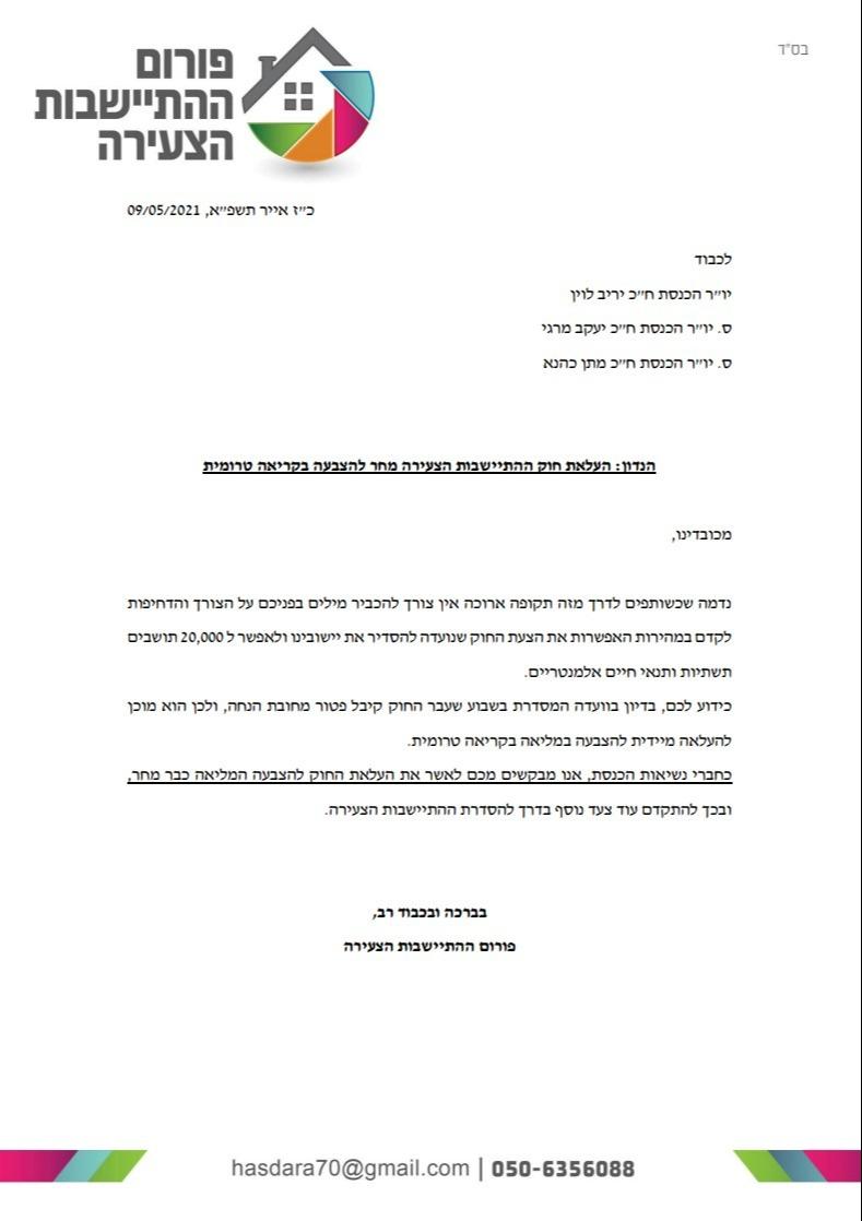 המכתב ששלחו חברי הפורום לנשיאות הכנסת