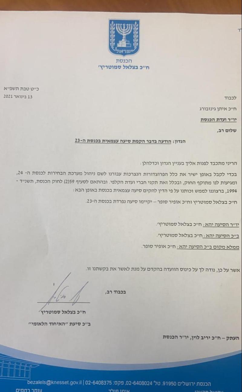 """הבקשה לסיעה עצמאית שהוגשה ליו""""ר ועדת הכנסת"""