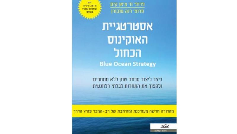 אסטרטגיית האוקיינוס הכחול,