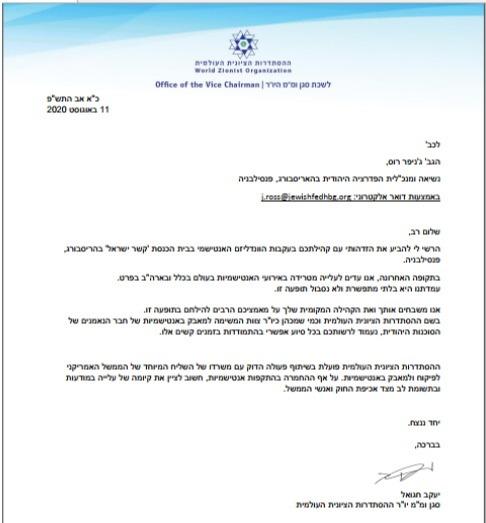 המכתב של יעקב חגואל לקהילת פנסילבניה