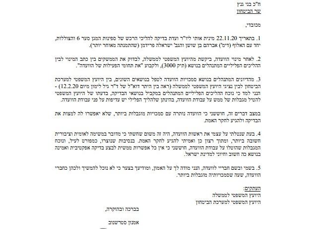 מכתבו של השופט סטרשנוב לשר הביטחון גנץ