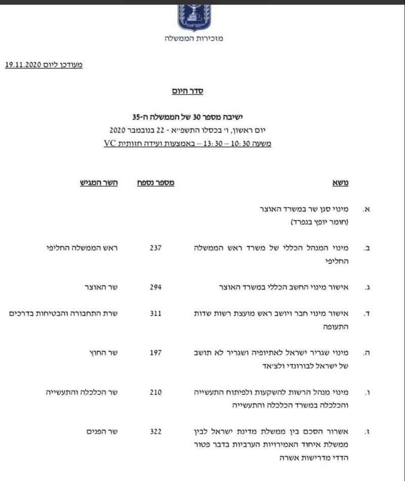 סדר ישיבת הממשלה ביום ראשון הקרוב