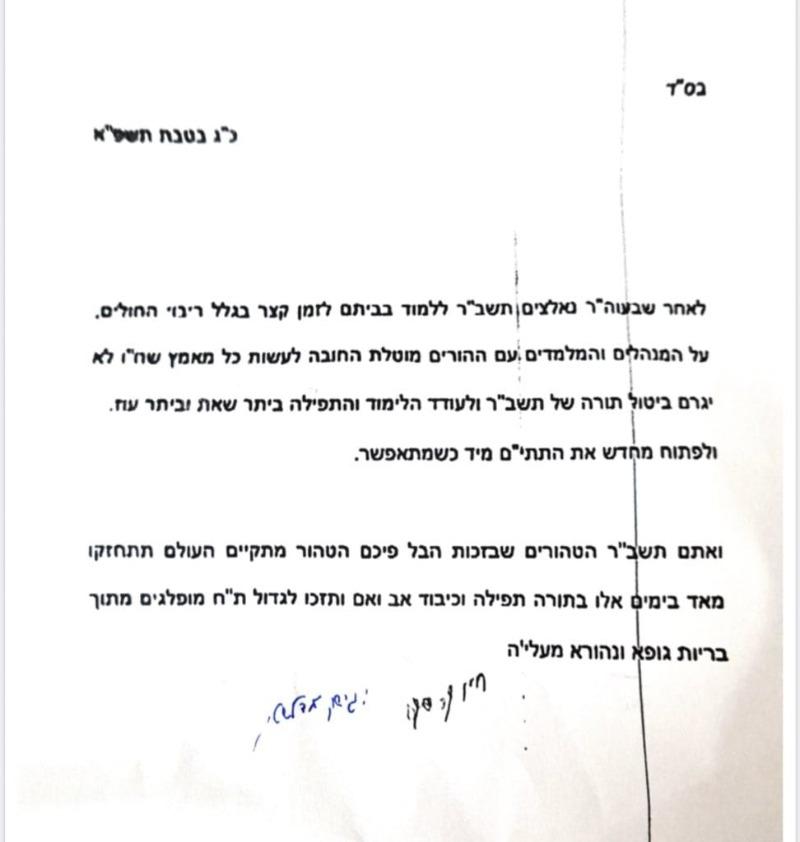 מכתב הרב קנייבסקי והרב אדלשטיין