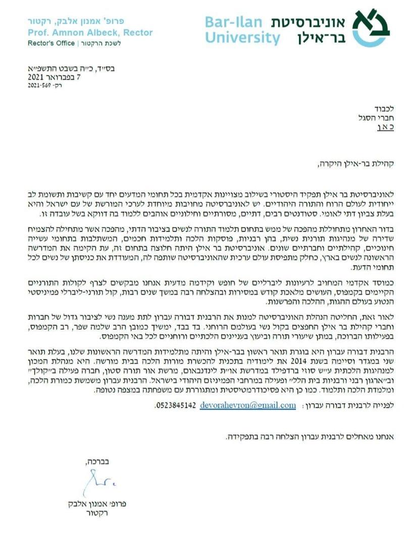 המכתב המבשר על מינויה של עברון